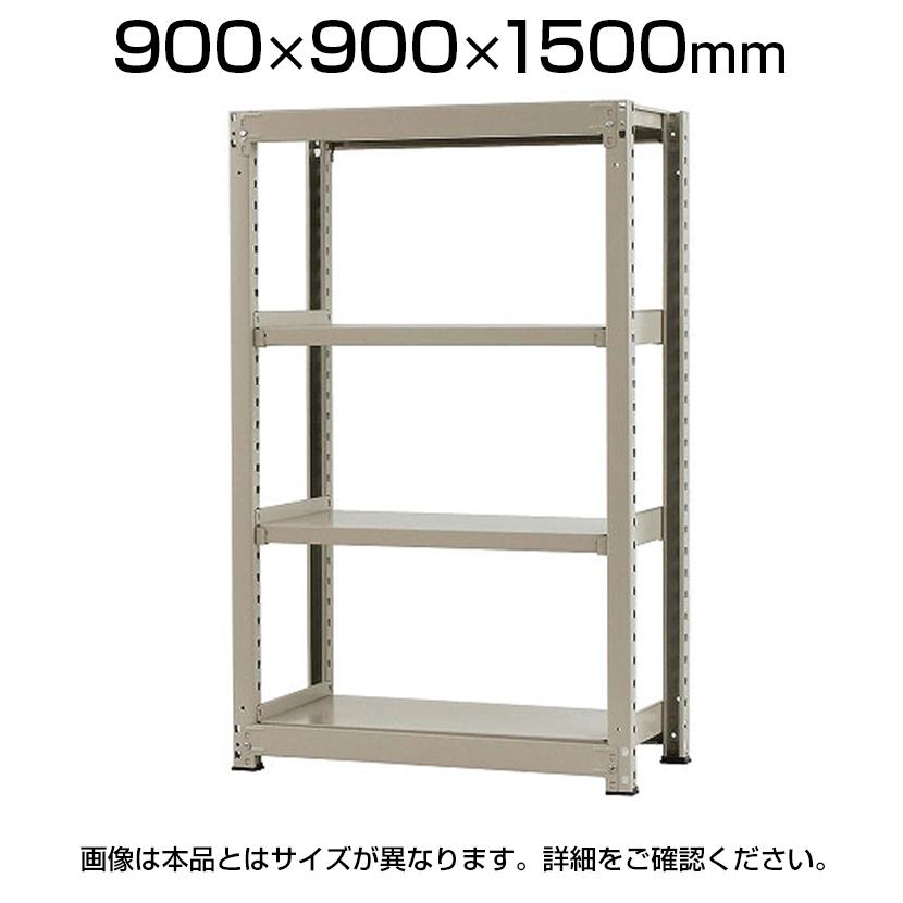 【本体】スチールラック 中量 500kg-単体 4段/幅900×奥行900×高さ1500mm/KT-KRL-099015-S4