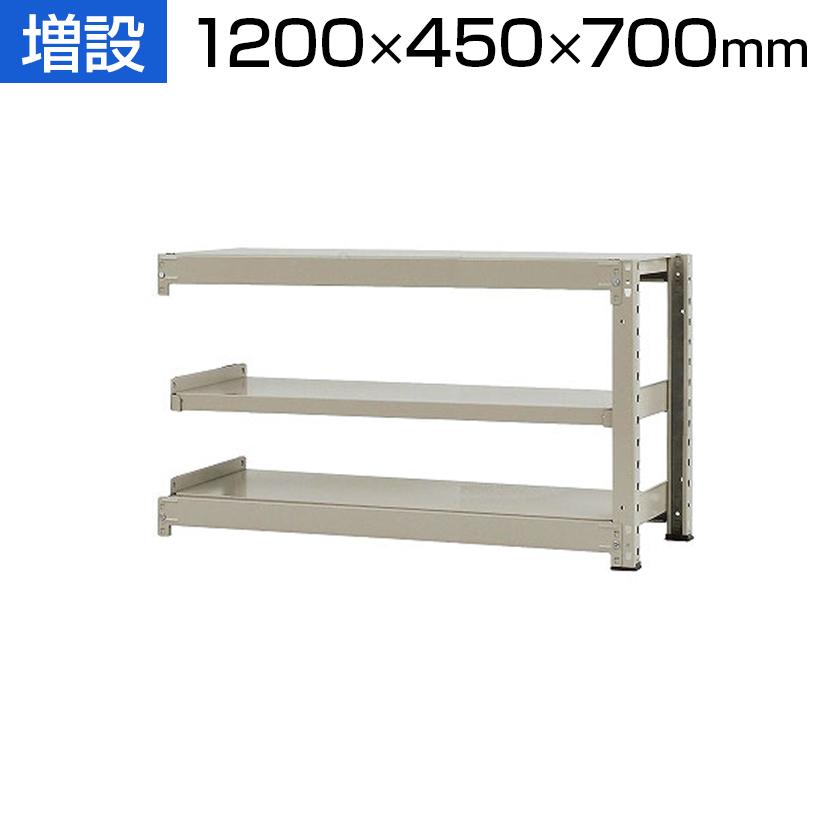 【追加/増設用】スチールラック 中量 500kg-増設 3段/幅1200×奥行450×高さ700mm/KT-KRL-124507-C3
