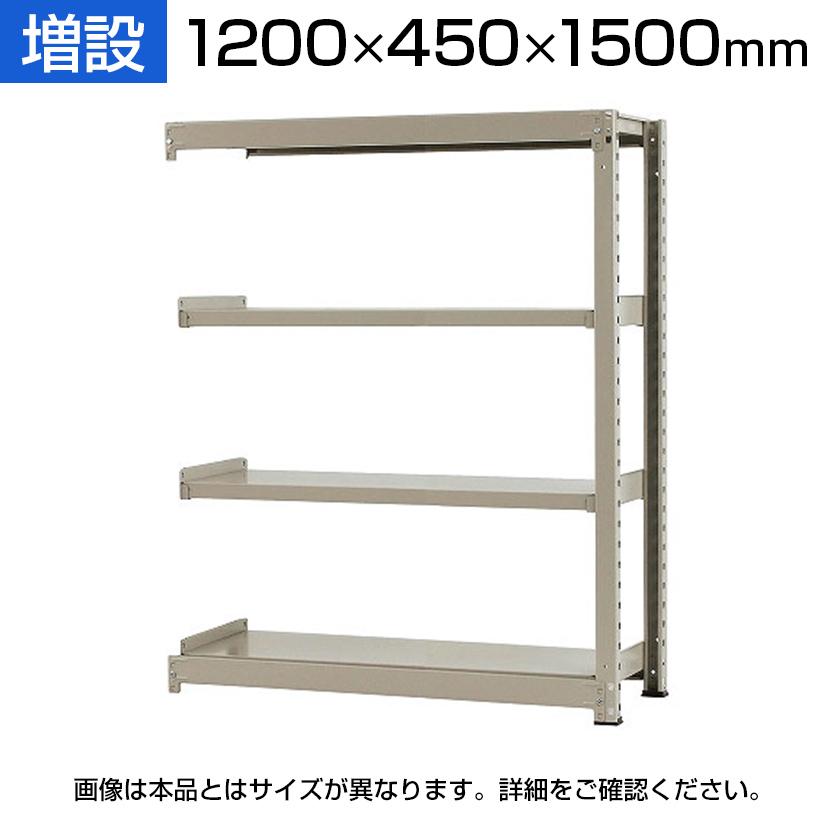 【追加/増設用】スチールラック 中量 500kg-増設 4段/幅1200×奥行450×高さ1500mm/KT-KRL-124515-C4