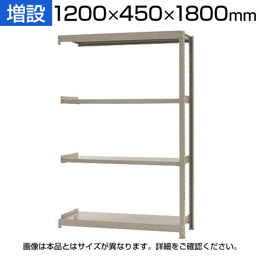 【追加/増設用】スチールラック 中量 500kg-増設 4段/幅1200×奥行450×高さ1800mm/KT-KRL-124518-C4