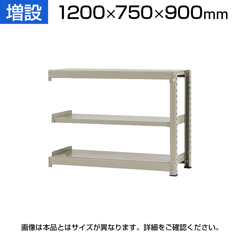 【追加/増設用】スチールラック 中量 500kg-増設 3段/幅1200×奥行750×高さ900mm/KT-KRL-127509-C3