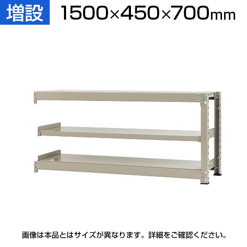 【追加/増設用】スチールラック 中量 500kg-増設 3段/幅1500×奥行450×高さ700mm/KT-KRL-154507-C3