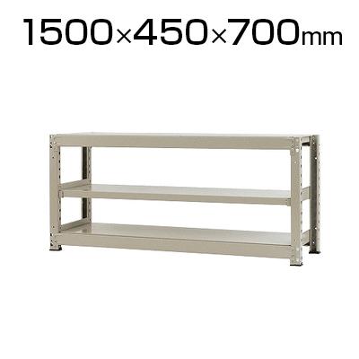 【本体】スチールラック 中量 500kg-単体 3段/幅1500×奥行450×高さ700mm/KT-KRL-154507-S3
