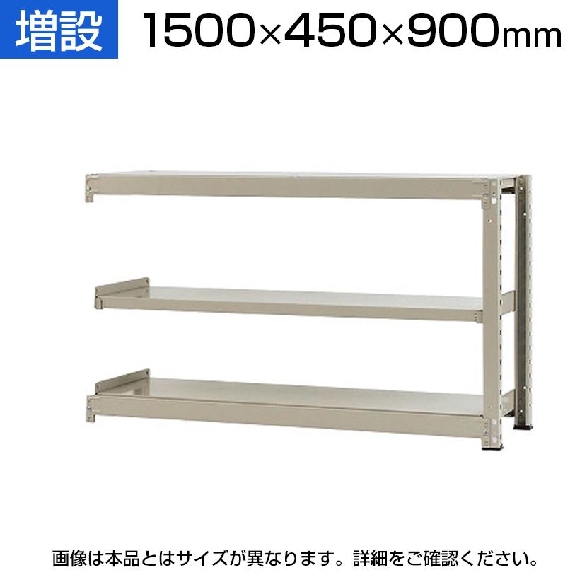 【追加/増設用】スチールラック 中量 500kg-増設 3段/幅1500×奥行450×高さ900mm/KT-KRL-154509-C3