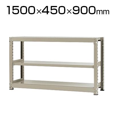 【本体】スチールラック 中量 500kg-単体 3段/幅1500×奥行450×高さ900mm/KT-KRL-154509-S3