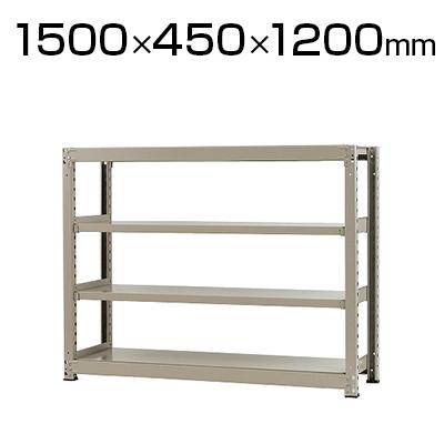 【本体】スチールラック 中量 500kg-単体 4段/幅1500×奥行450×高さ1200mm/KT-KRL-154512-S4