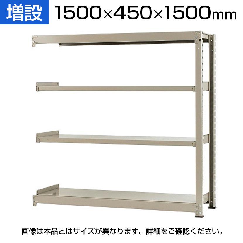 【追加/増設用】スチールラック 中量 500kg-増設 4段/幅1500×奥行450×高さ1500mm/KT-KRL-154515-C4