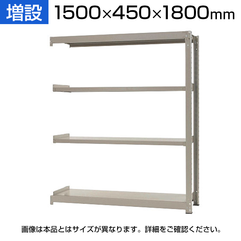 【追加/増設用】スチールラック 中量 500kg-増設 4段/幅1500×奥行450×高さ1800mm/KT-KRL-154518-C4