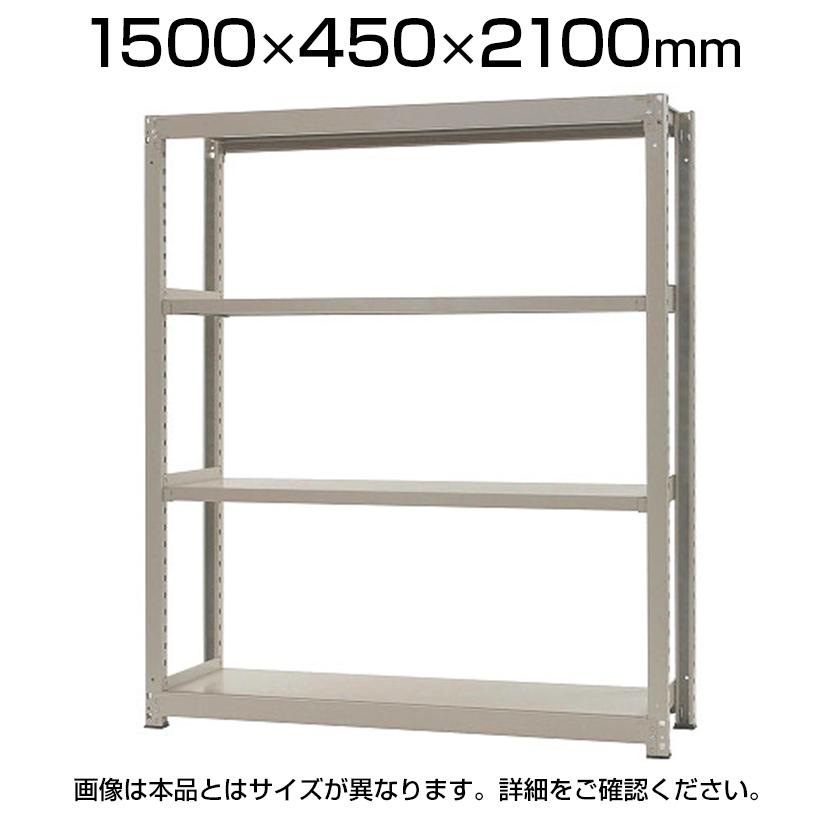 【本体】スチールラック 中量 500kg-単体 4段/幅1500×奥行450×高さ2100mm/KT-KRL-154521-S4