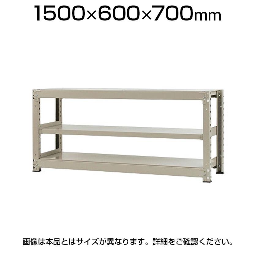 【本体】スチールラック 中量 500kg-単体 3段/幅1500×奥行600×高さ700mm/KT-KRL-156007-S3