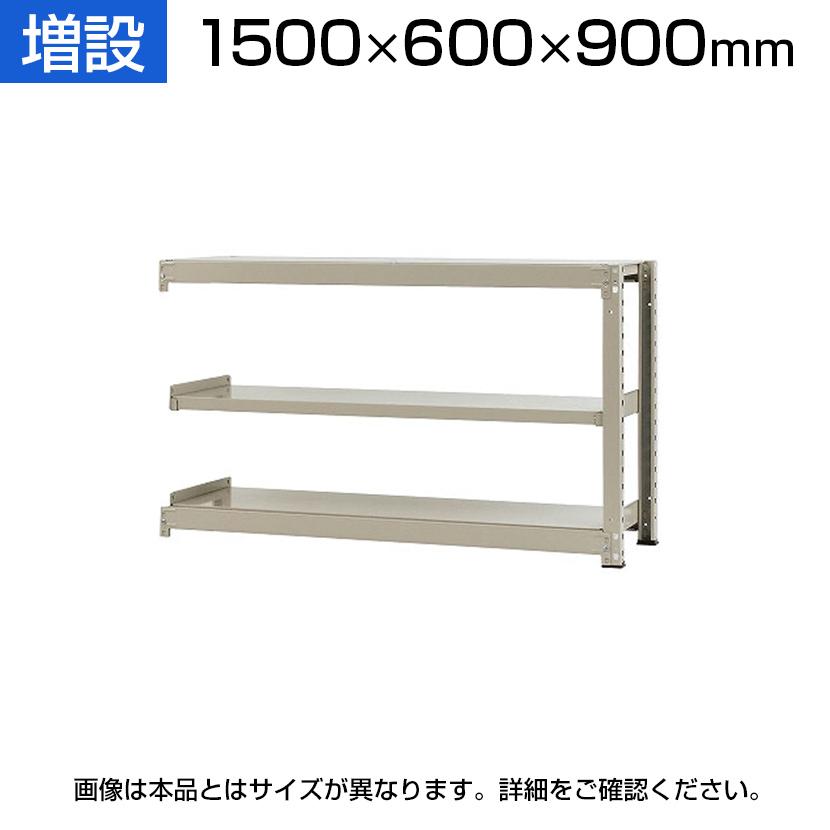 【追加/増設用】スチールラック 中量 500kg-増設 3段/幅1500×奥行600×高さ900mm/KT-KRL-156009-C3