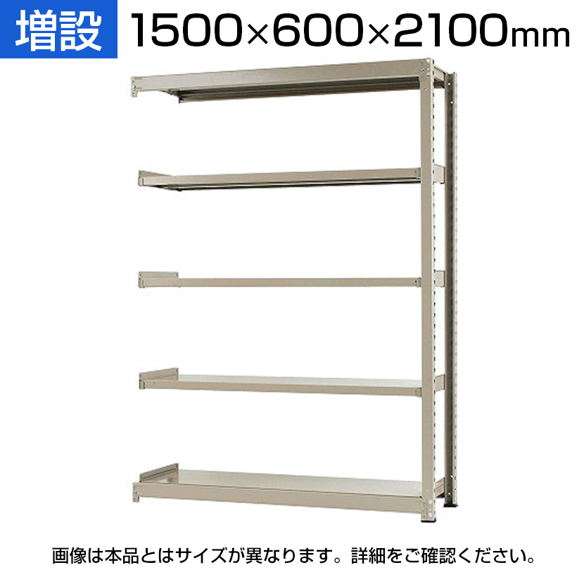【追加/増設用】スチールラック 中量 500kg-増設 5段/幅1500×奥行600×高さ2100mm/KT-KRL-156021-C5