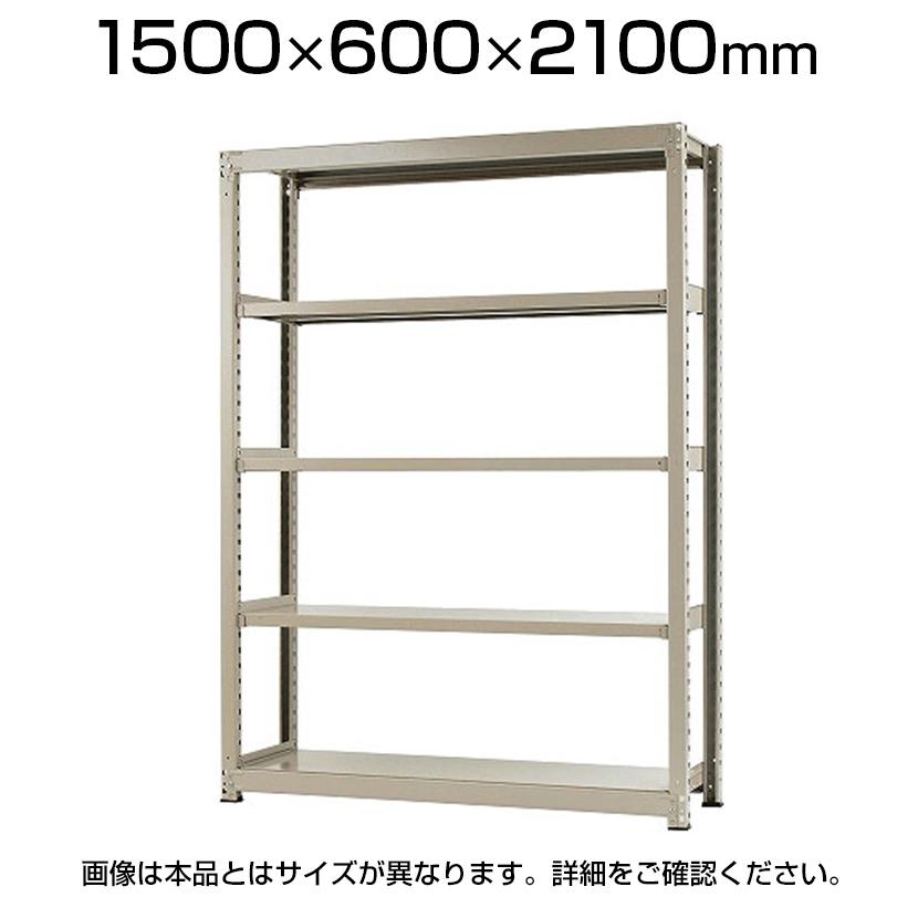 【本体】スチールラック 中量 500kg-単体 5段/幅1500×奥行600×高さ2100mm/KT-KRL-156021-S5