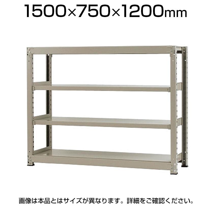 【本体】スチールラック 中量 500kg-単体 4段/幅1500×奥行750×高さ1200mm/KT-KRL-157512-S4