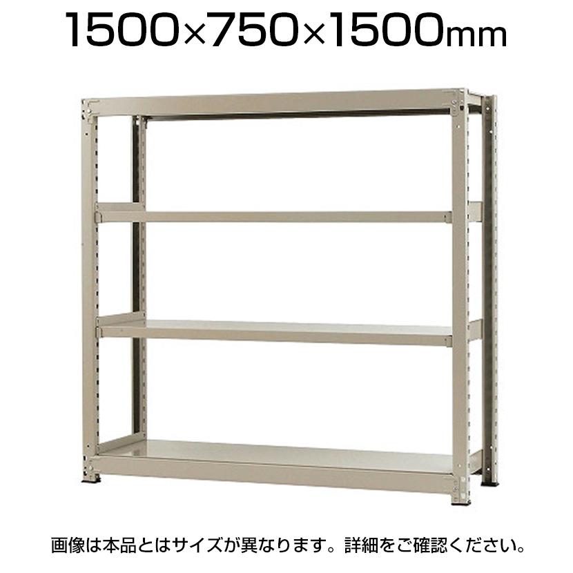 【本体】スチールラック 中量 500kg-単体 4段/幅1500×奥行750×高さ1500mm/KT-KRL-157515-S4