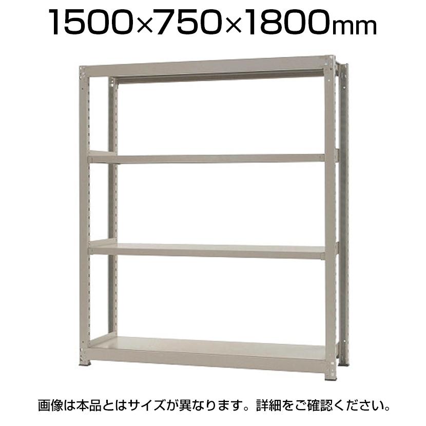 【本体】スチールラック 中量 500kg-単体 4段/幅1500×奥行750×高さ1800mm/KT-KRL-157518-S4
