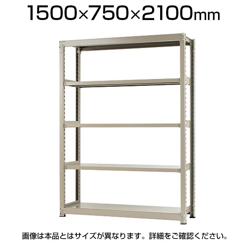 【本体】スチールラック 中量 500kg-単体 5段/幅1500×奥行750×高さ2100mm/KT-KRL-157521-S5