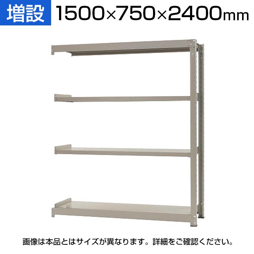 【追加/増設用】スチールラック 中量 500kg-増設 4段/幅1500×奥行750×高さ2400mm/KT-KRL-157524-C4