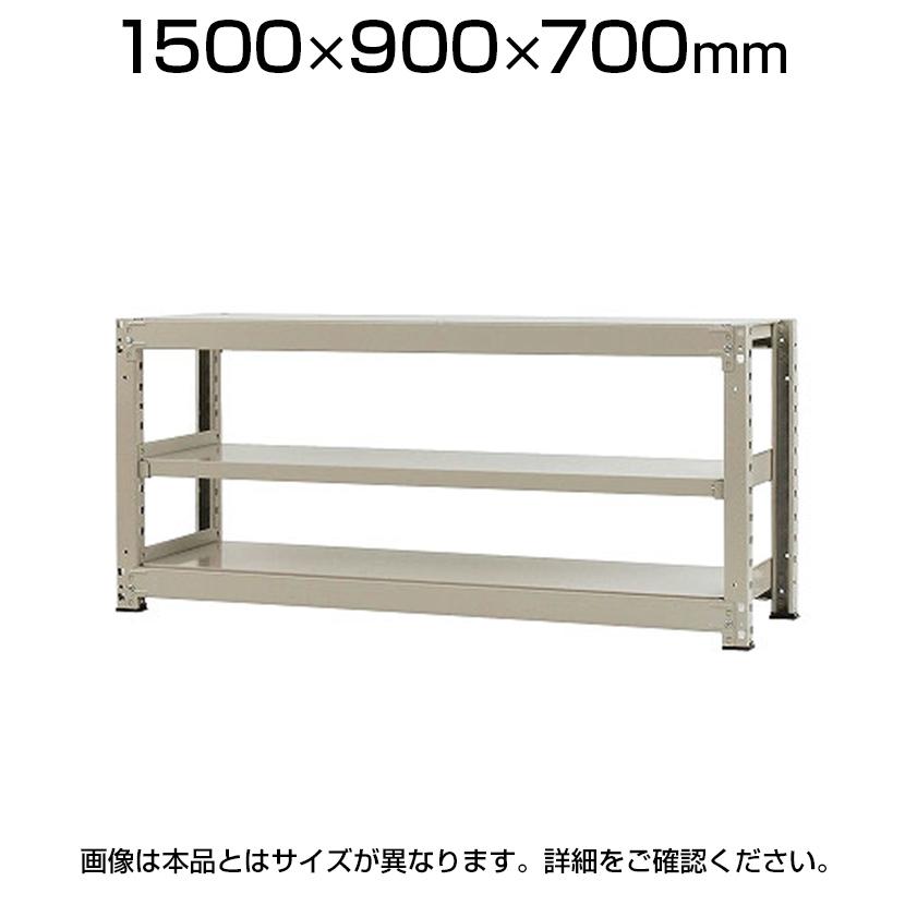 【本体】スチールラック 中量 500kg-単体 3段/幅1500×奥行900×高さ700mm/KT-KRL-159007-S3