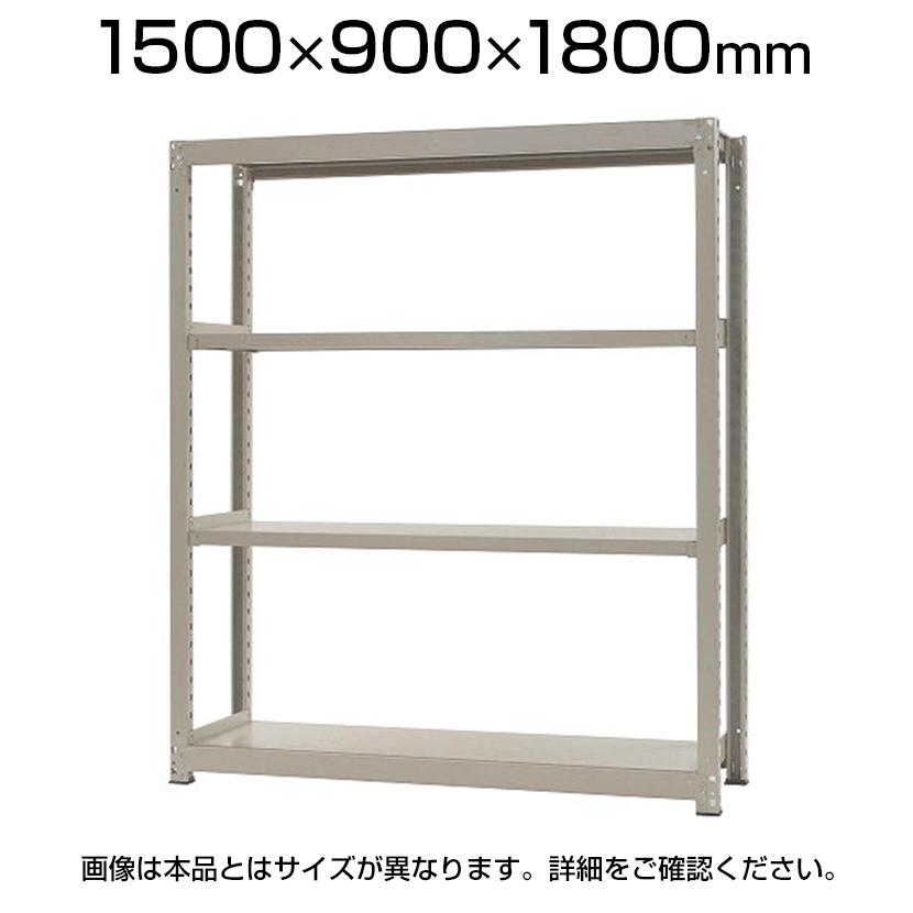 【本体】スチールラック 中量 500kg-単体 4段/幅1500×奥行900×高さ1800mm/KT-KRL-159018-S4