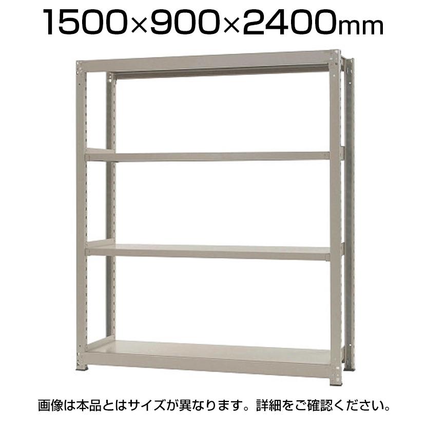 【本体】スチールラック 中量 500kg-単体 4段/幅1500×奥行900×高さ2400mm/KT-KRL-159024-S4