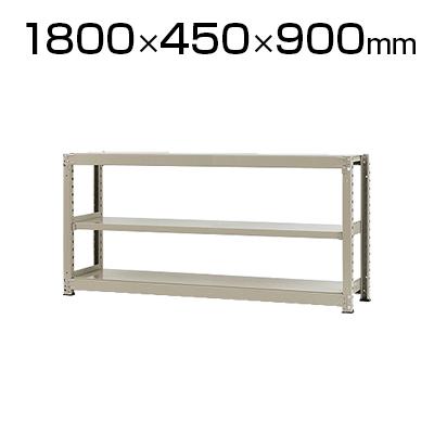 【本体】スチールラック 中量 500kg-単体 3段/幅1800×奥行450×高さ900mm/KT-KRL-184509-S3