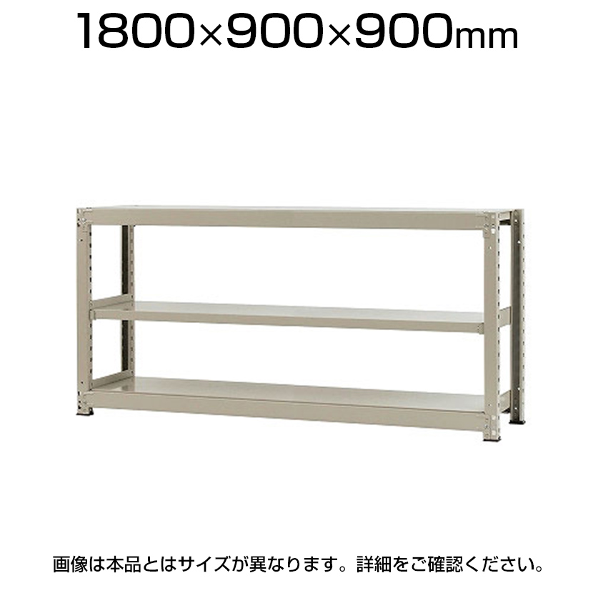 【本体】スチールラック 中量 500kg-単体 3段/幅1800×奥行900×高さ900mm/KT-KRL-189009-S3
