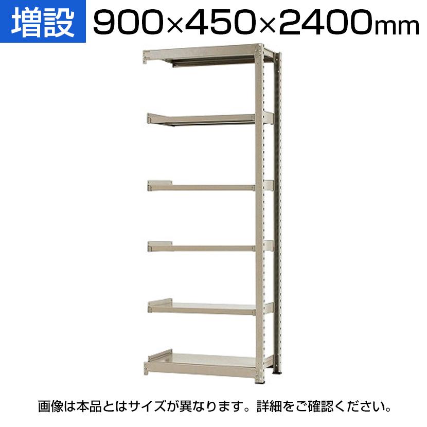 【追加/増設用】スチールラック 中量 300kg-増設 6段/幅900×奥行450×高さ2400mm/KT-KRM-094524-C6