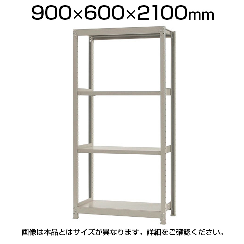 【本体】スチールラック 中量 300kg-単体 4段/幅900×奥行600×高さ2100mm/KT-KRM-096021-S4