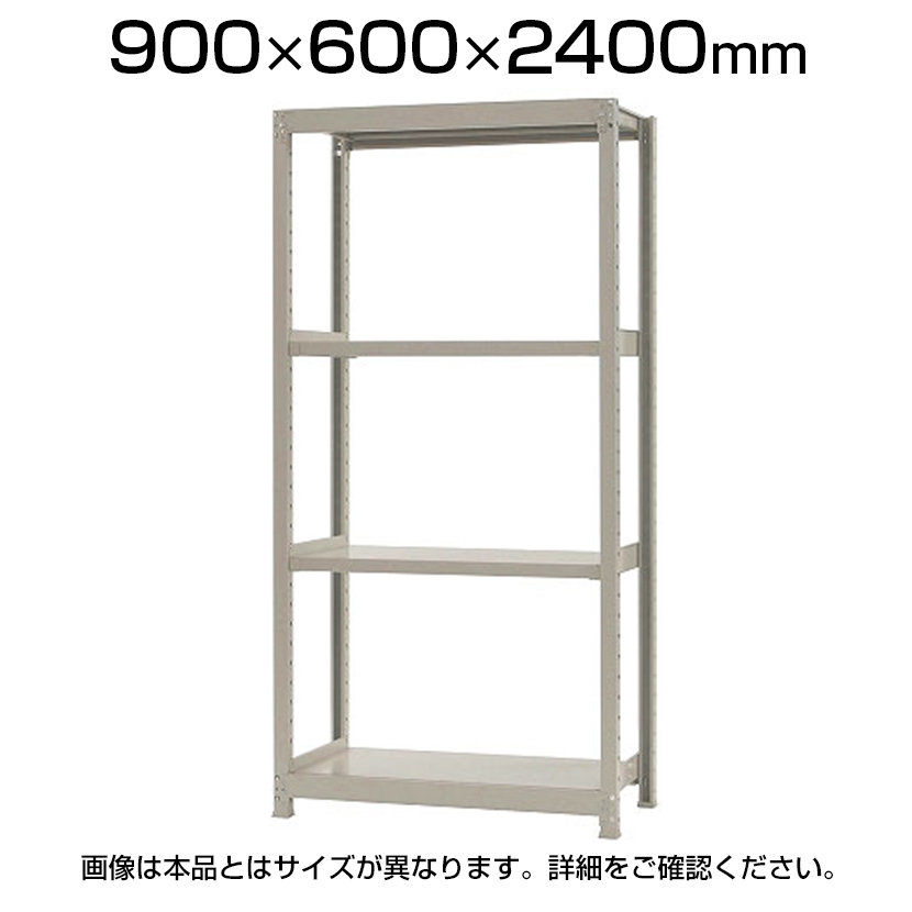 【本体】スチールラック 中量 300kg-単体 4段/幅900×奥行600×高さ2400mm/KT-KRM-096024-S4