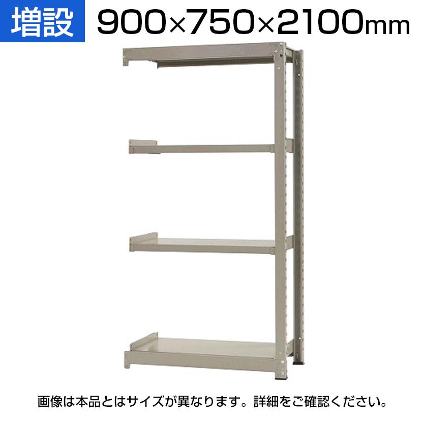 【追加/増設用】スチールラック 中量 300kg-増設 4段/幅900×奥行750×高さ2100mm/KT-KRM-097521-C4