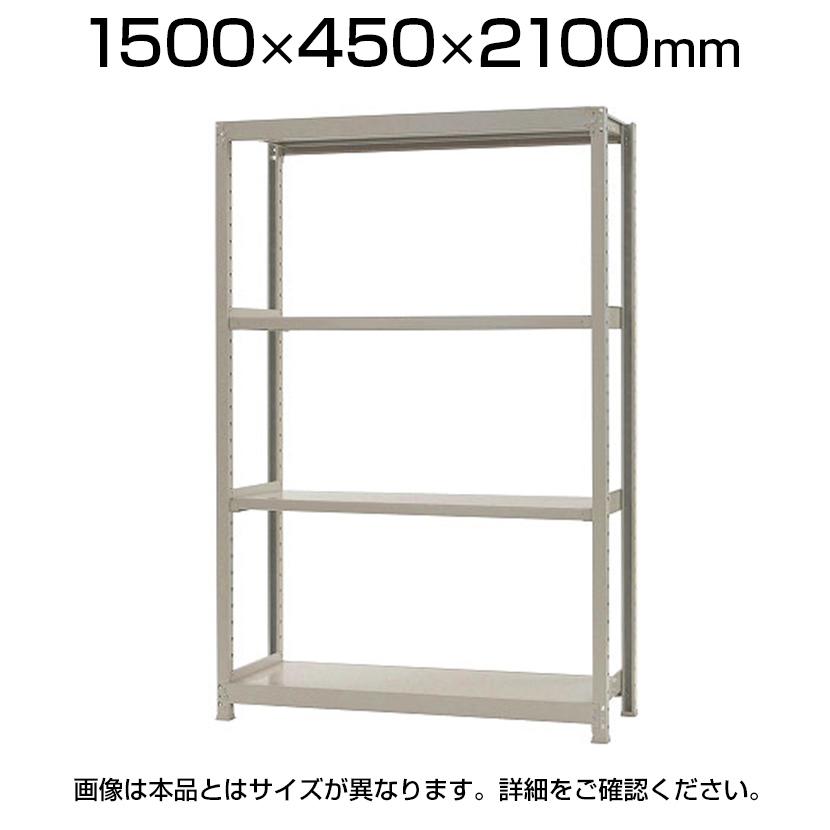 【本体】スチールラック 中量 300kg-単体 4段/幅1500×奥行450×高さ2100mm/KT-KRM-154521-S4
