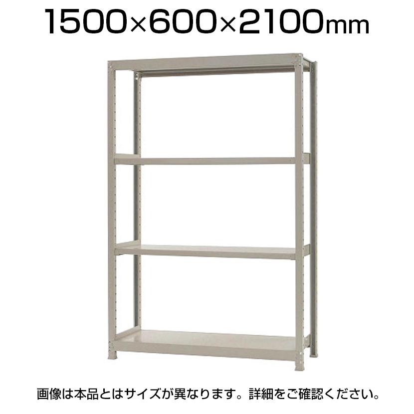 【本体】スチールラック 中量 300kg-単体 4段/幅1500×奥行600×高さ2100mm/KT-KRM-156021-S4