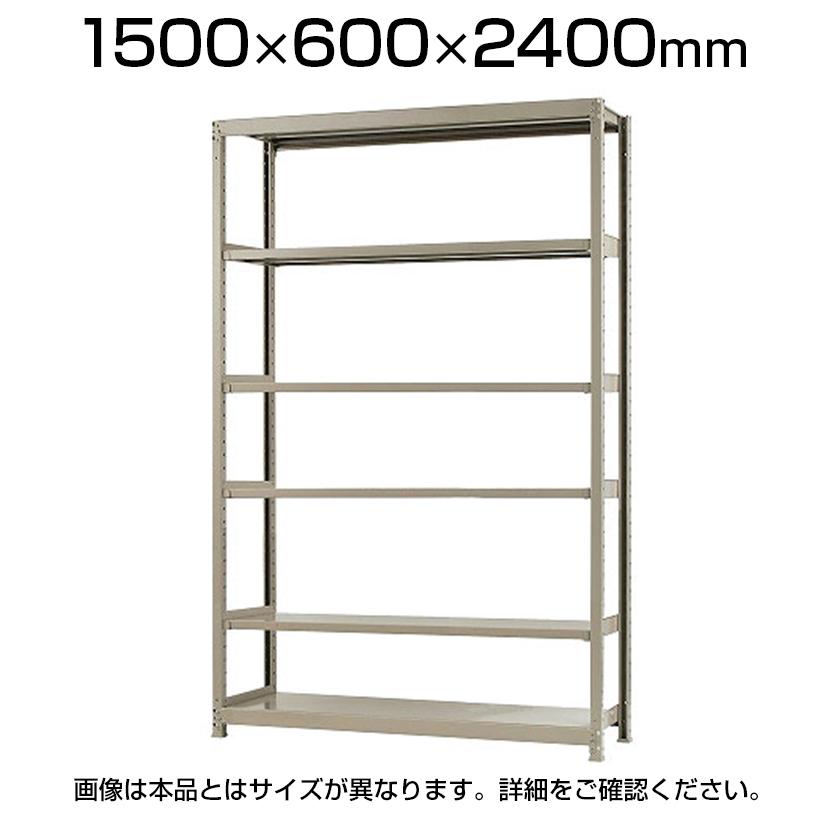 【本体】スチールラック 中量 300kg-単体 6段/幅1500×奥行600×高さ2400mm/KT-KRM-156024-S6