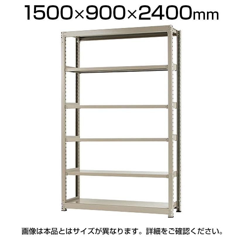 【追加/増設用】スチールラック 中量 300kg-増設 6段/幅1500×奥行900×高さ2400mm/KT-KRM-159024-C6