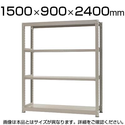 【本体】スチールラック 中量 300kg-単体 4段/幅1500×奥行900×高さ2400mm/KT-KRM-159024-S4