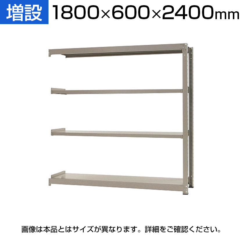 【追加/増設用】スチールラック 中量 300kg-増設 4段/幅1800×奥行600×高さ2400mm/KT-KRM-186024-C4