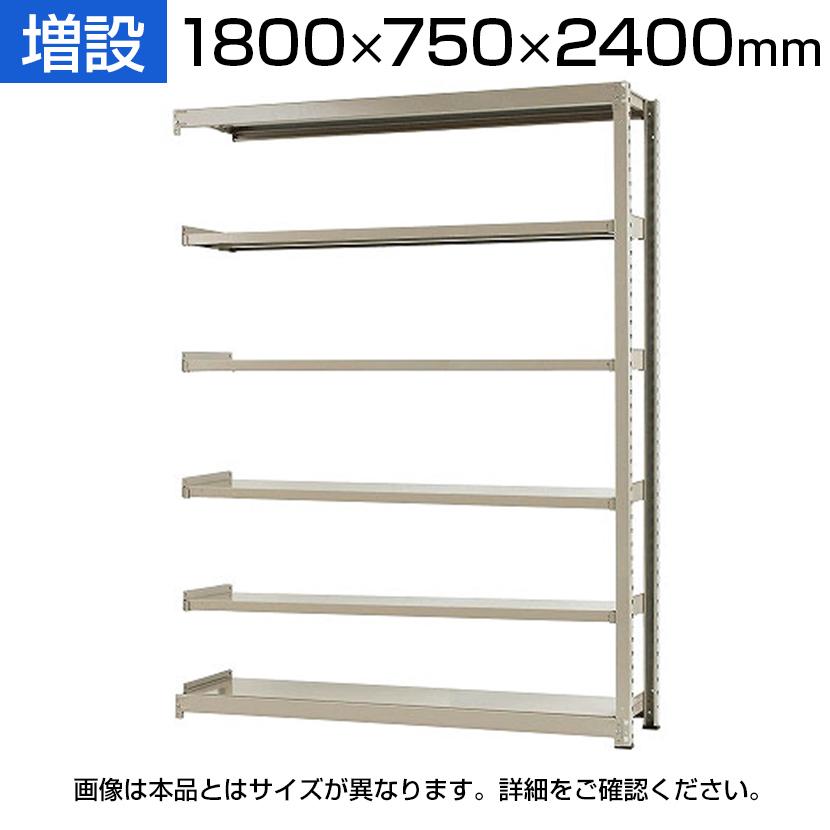 【追加/増設用】スチールラック 中量 300kg-増設 6段/幅1800×奥行750×高さ2400mm/KT-KRM-187524-C6