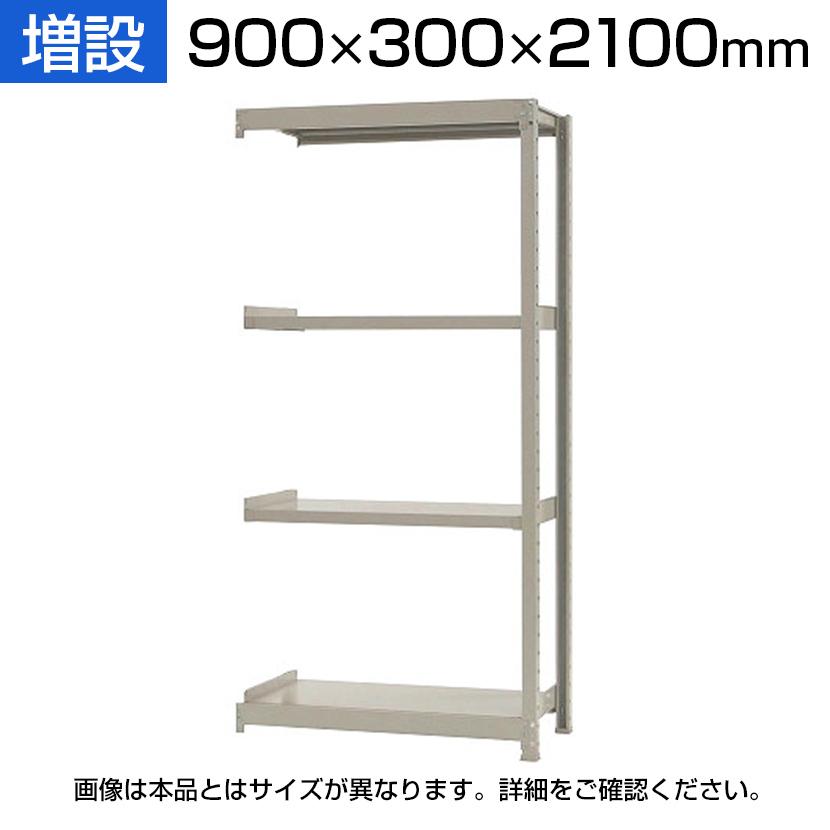 【追加/増設用】スチールラック 軽中量 200kg-増設 4段/幅900×奥行300×高さ2100mm/KT-KRS-093021-C4