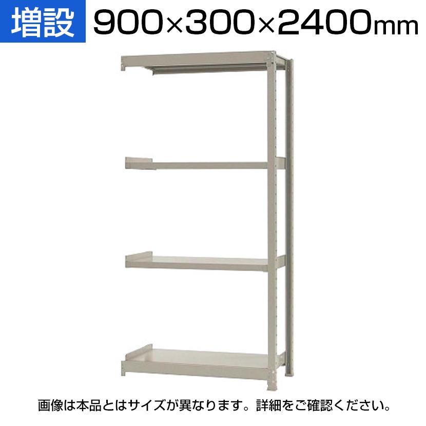 【追加/増設用】スチールラック 軽中量 200kg-増設 4段/幅900×奥行300×高さ2400mm/KT-KRS-093024-C4