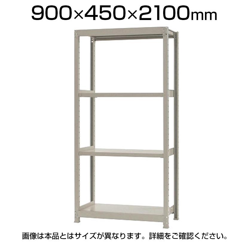 【本体】スチールラック 軽中量 200kg-単体 4段/幅900×奥行450×高さ2100mm/KT-KRS-094521-S4