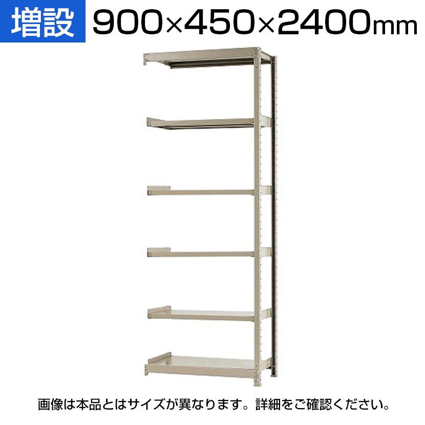 【追加/増設用】スチールラック 軽中量 200kg-増設 6段/幅900×奥行450×高さ2400mm/KT-KRS-094524-C6