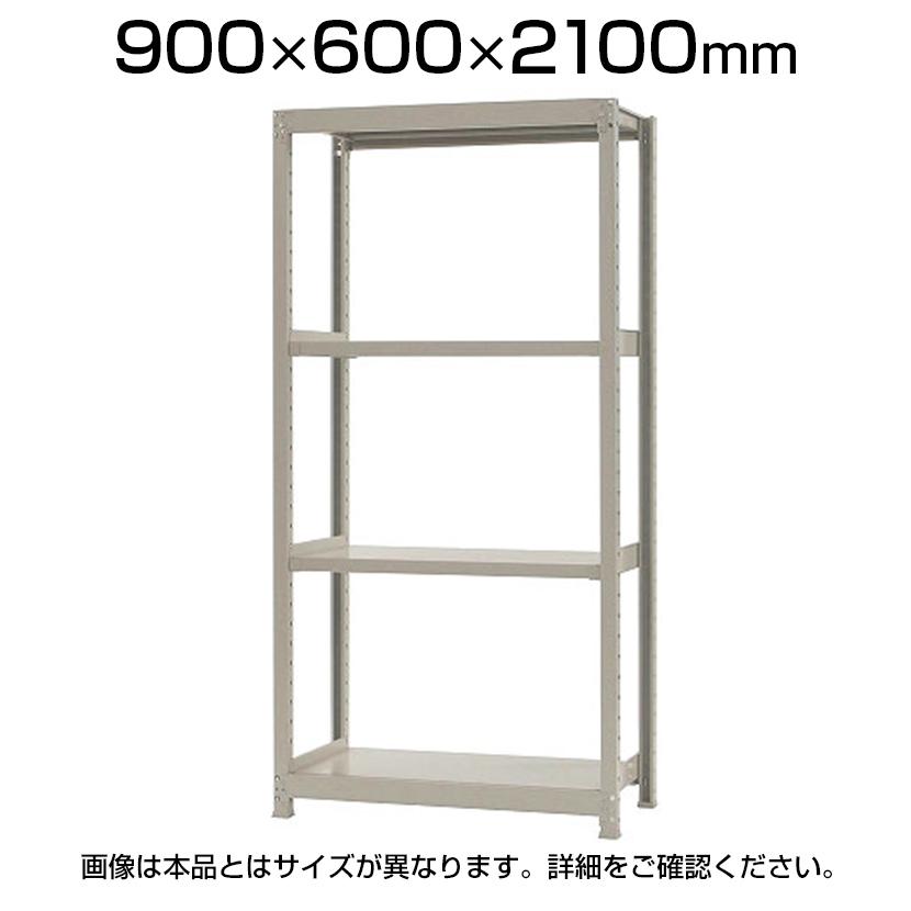 【本体】スチールラック 軽中量 200kg-単体 4段/幅900×奥行600×高さ2100mm/KT-KRS-096021-S4