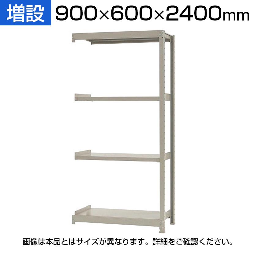 【追加/増設用】スチールラック 軽中量 200kg-増設 4段/幅900×奥行600×高さ2400mm/KT-KRS-096024-C4