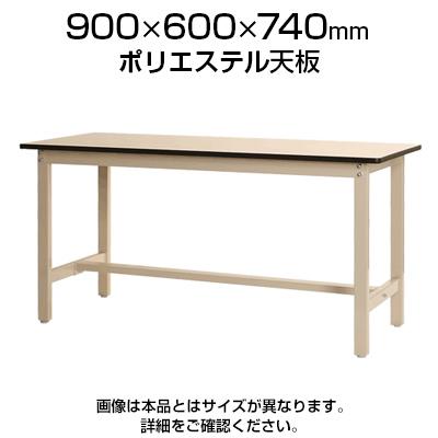 作業台 300K/幅900×奥行600×高さ740mm/ポリエステル天板/KT-S300-096074-P ワークデスク 作業机 作業デスク つくえ テーブル 作業 工作台 施設 立ち仕事