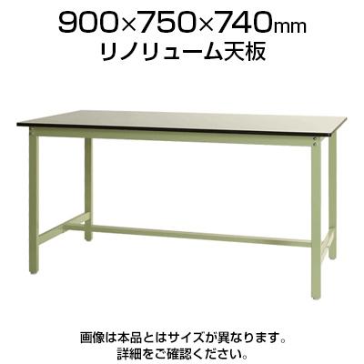 作業台 300K/幅900×奥行750×高さ740mm/リノリューム天板/KT-S300-097574-L