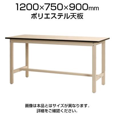 作業台 300K/幅1200×奥行750×高さ900mm/ポリエステル天板/KT-S300-127590-P