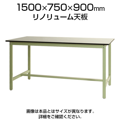 作業台 300K/幅1500×奥行750×高さ900mm/リノリューム天板/KT-S300-157590-Lワークデスク 作業机 作業デスク つくえ テーブル 作業 工作台 施設 立ち仕事