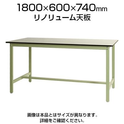 作業台 300K/幅1800×奥行600×高さ740mm/リノリューム天板/KT-S300-186074-L