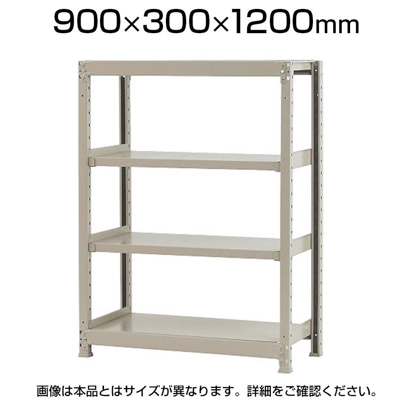 【本体】スチールラック 軽中量 200kg-単体 4段/幅900×奥行300×高さ1200mm/KT-KRS-093012-S4